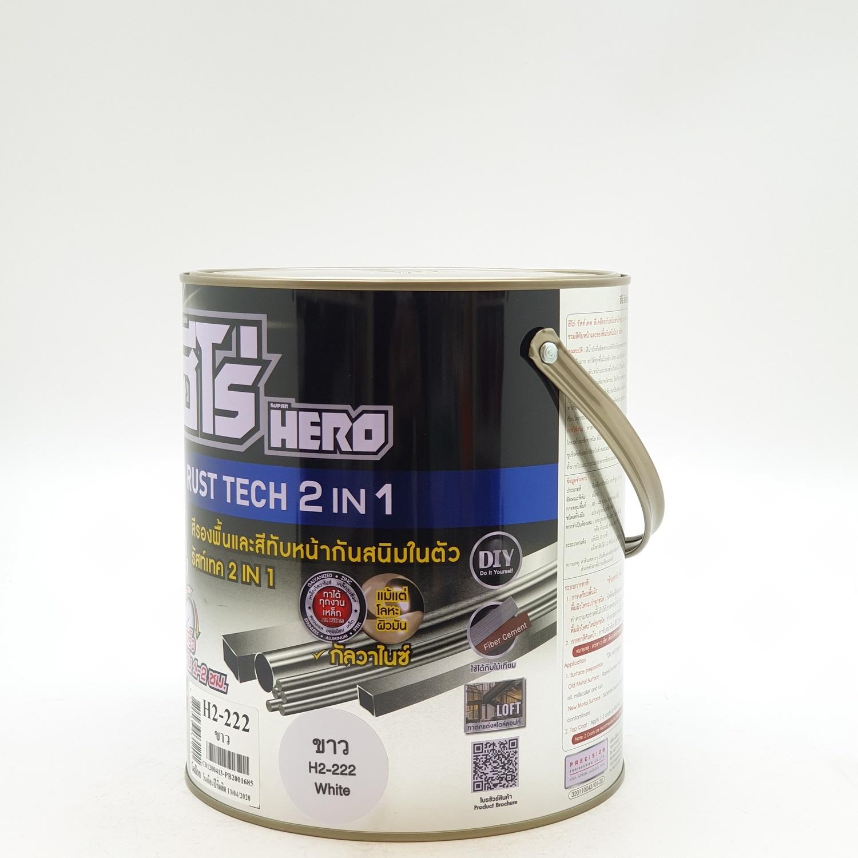 HERO ฮีโร่ สีทาเหล็ก รัสท์เทค 2 in 1 (กล.) H2-222  สีขาว