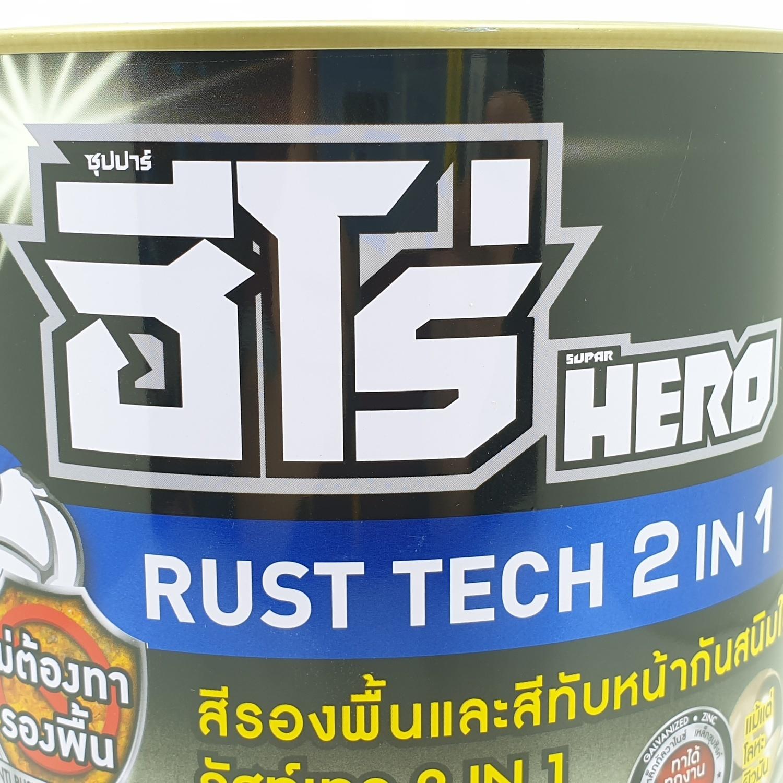HERO ฮีโร่ สีทาเหล็ก รัสท์เทค 2 in 1 (กล.) H2-8400 สีเทา