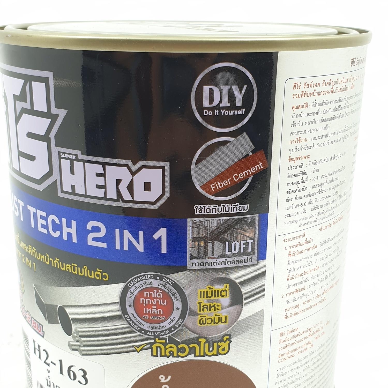 HERO ฮีโร่ สีทาเหล็ก รัสท์เทค 2 in 1 (กป.) H2-163 สีน้ำตาล