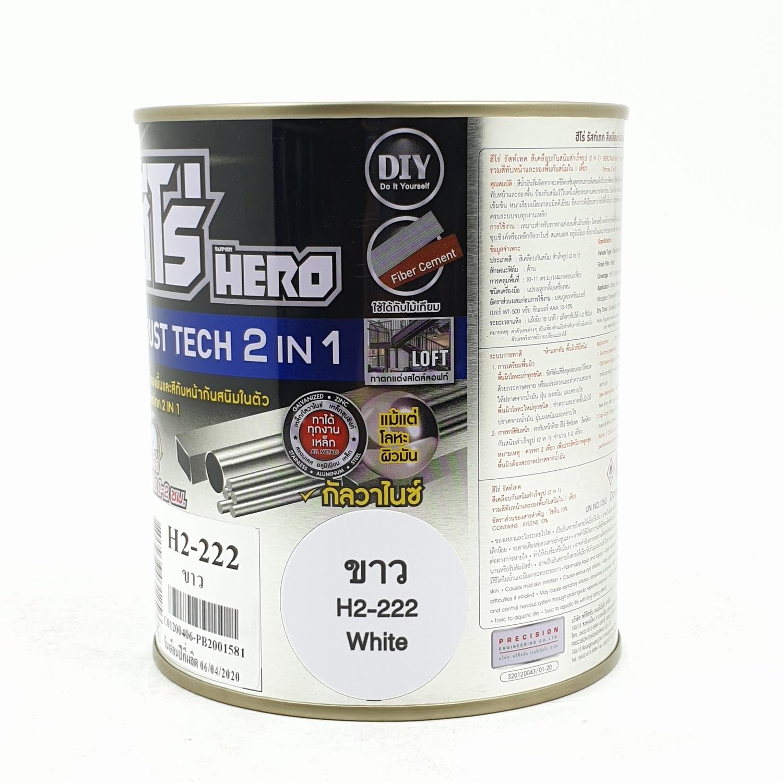 HERO ฮีโร่ สีทาเหล็ก รัสท์เทค 2 in 1 (กป.) H2-222 สีขาว