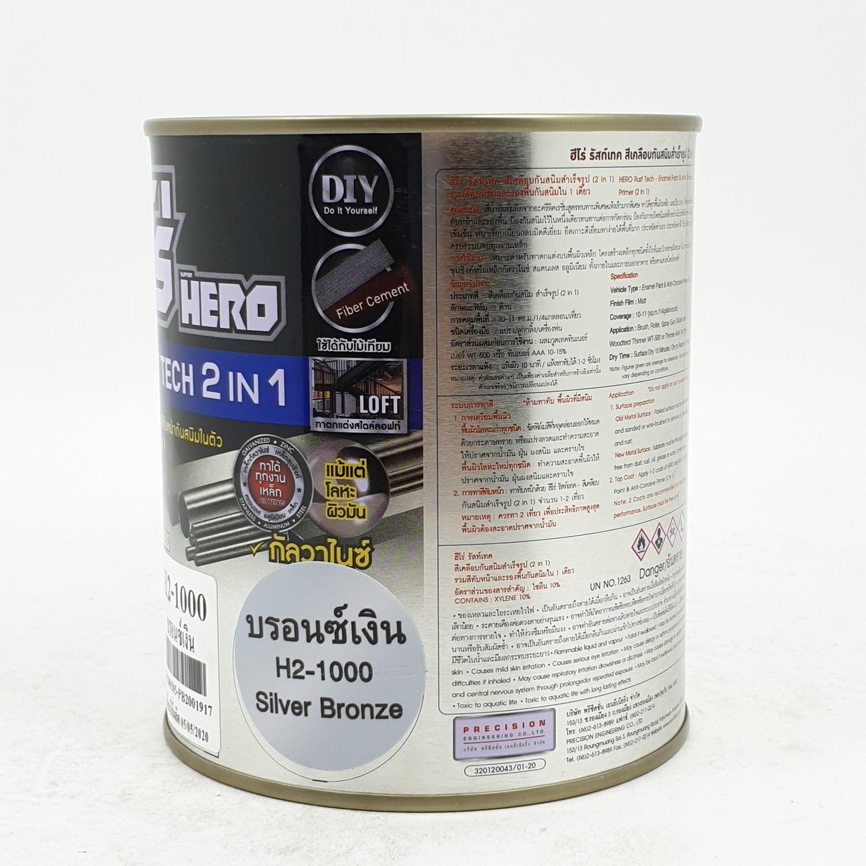 HERO ฮีโร่ สีทาเหล็ก รัสท์เทค 2 in 1 (กป.)  H2-1000 สีบรอนซ์