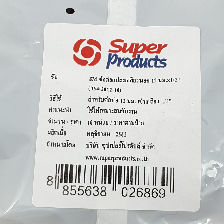 Super Products ข้อต่อแปลงเกลียวนอก 12มม.x1/2นิ้ว (10ตัว/แพ็ค) SM ดำ