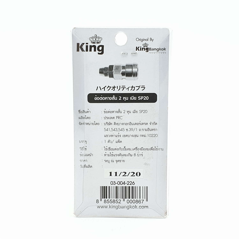 EUROX ข้อต่อลม 20SP KING (หางสั้นตัวเมีย)