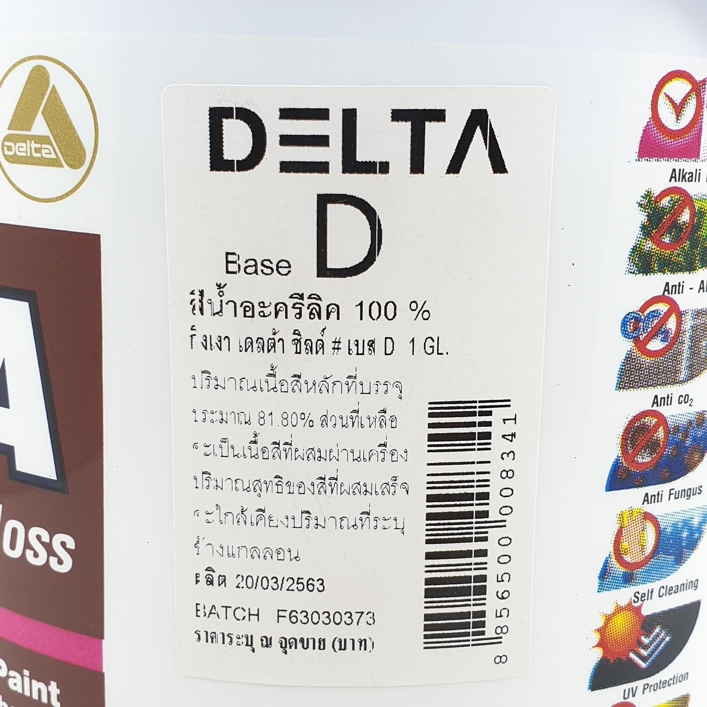 DELTA เดลต้าชิลด์  Base D ขาว