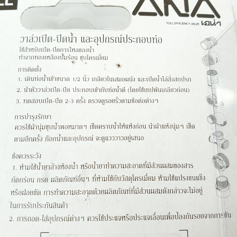 ANA ข้อต่อตรง ผม. 1/2''x25 มม. (ชุบโครเมี่ยม) (SP) - สีโครเมี่ยม