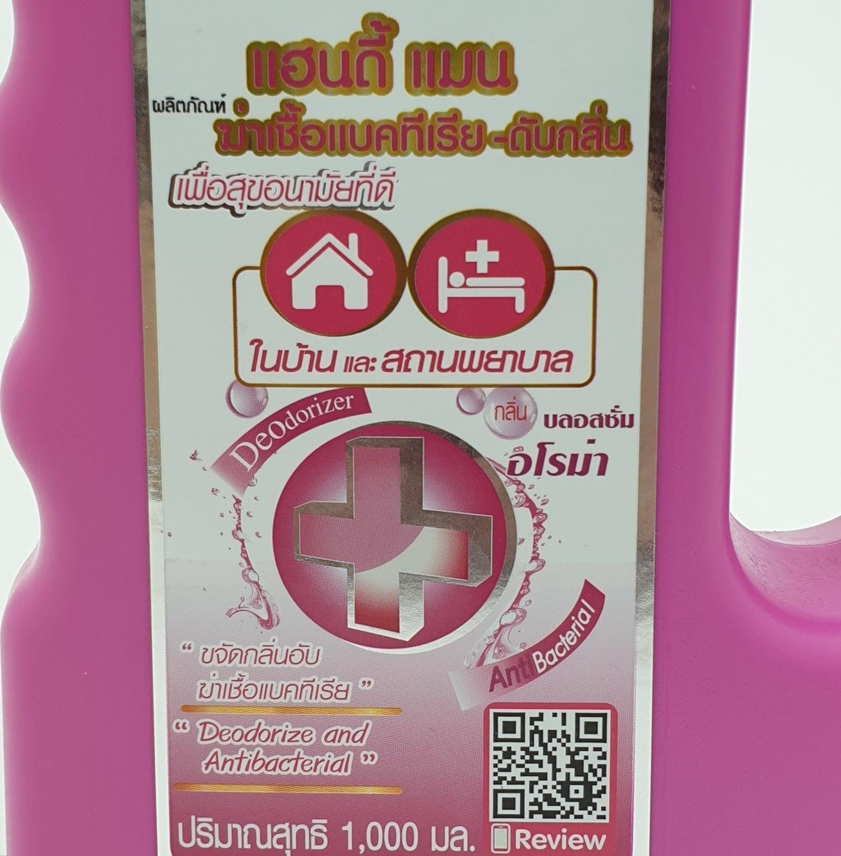 SPA CLEAN น้ำยาฆ่าเชื้อแบคทีเรีย-ดับกลิ่น 1000 มล. กลิ่นบลอสซั่ม อโรม่า สีชมพู