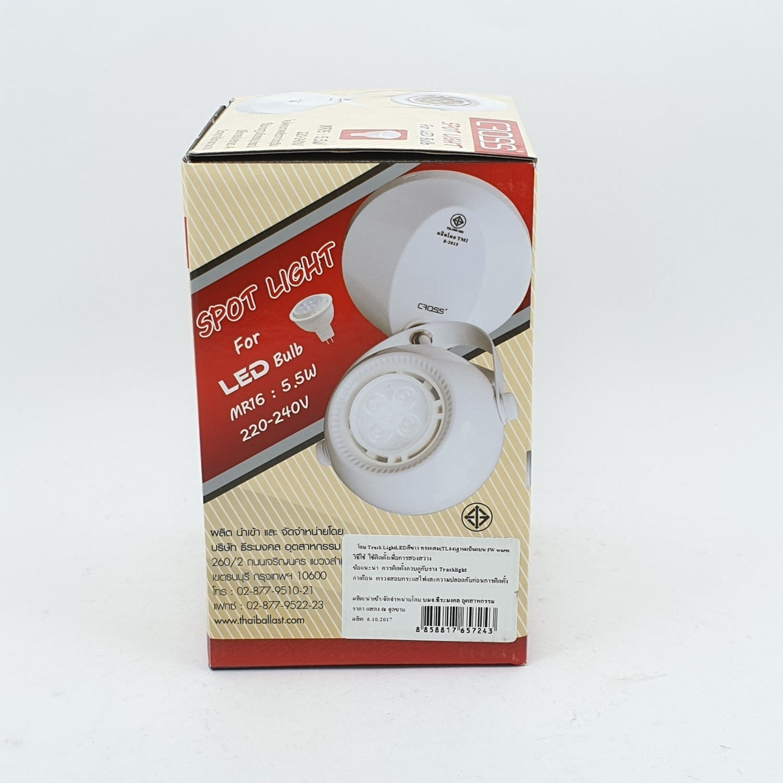 GATA โคม LED ทรงกลม 5W Tracklight สีขาว