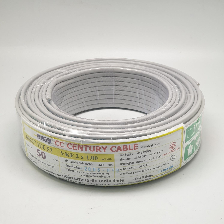 CENTURY สายไฟ  50 เมตร VKF 60227 IEC 53 2 x 1.0 SQ.MM. สีเทา