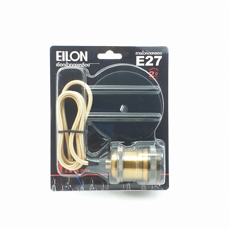 EILON สายขั้วห้อยหลอด E27 เชือกขั้วทองเหลือง   GY-01
