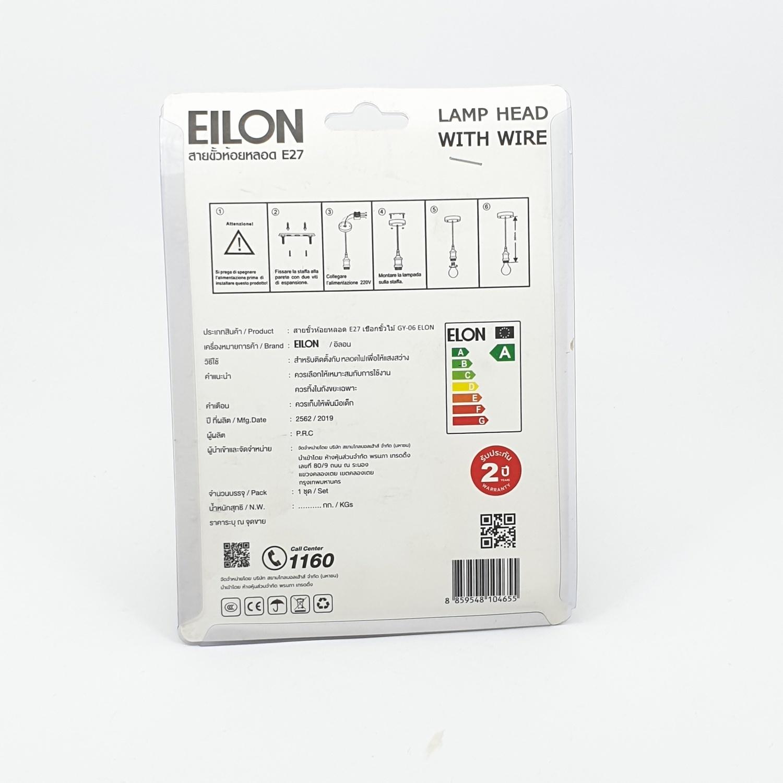 EILON สายขั้วห้อยหลอด เชือกขั้วไม้  GY-06  สีน้ำตาลอ่อน