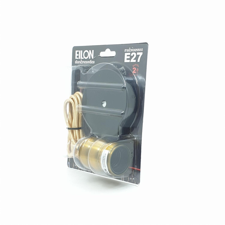 EILON สายขั้วห้อยหลอด E27 เชือกขั้วทองเหลือง  GY-03