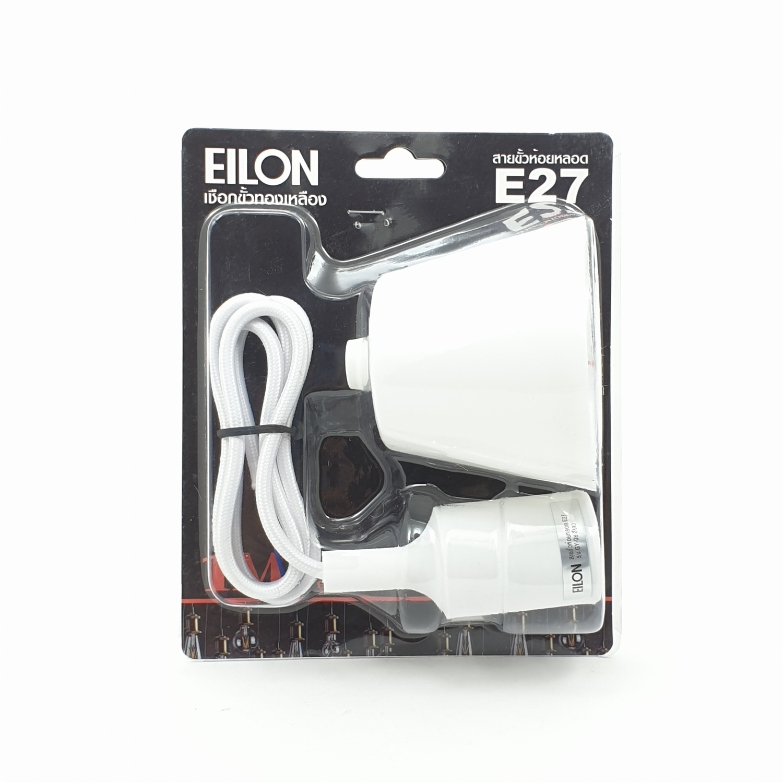 EILON สายขั้วห้อยหลอด E27  GY-08 สีขาว