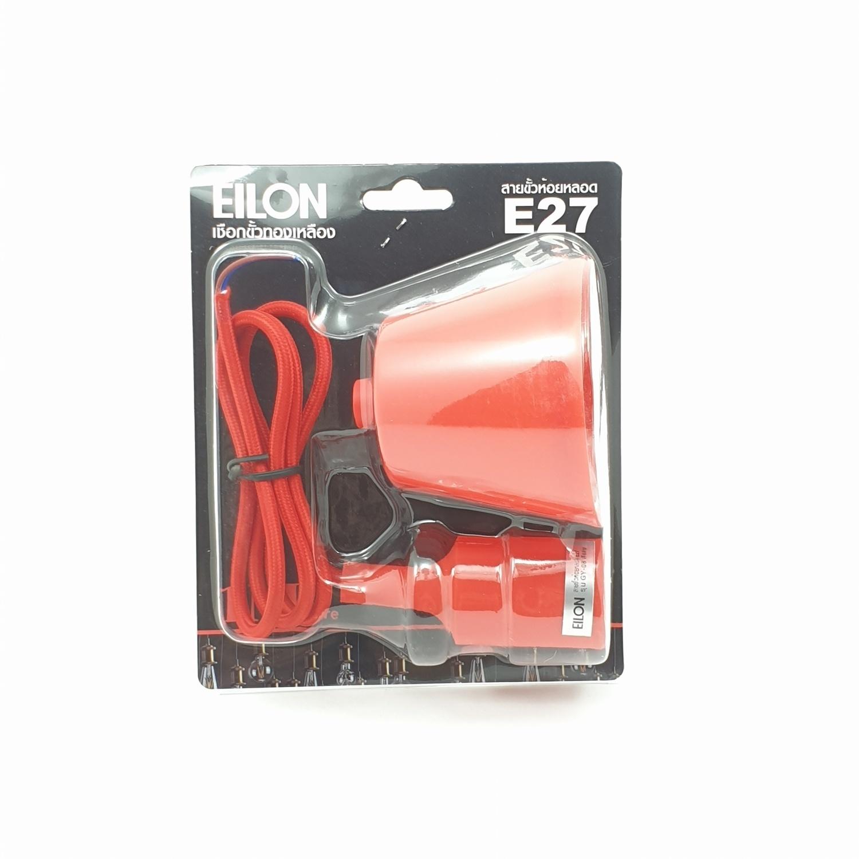 EILON สายขั้วห้อยหลอด E27   GY-08  สีแดง