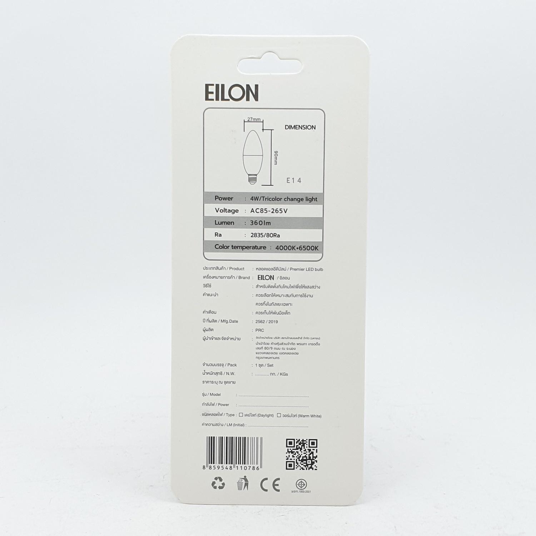 EILON EILON หลอดไฟ LED 4W ปรับได้ 3 แสง ขั้ว E14 Silver ทรงจำปา สีขาว