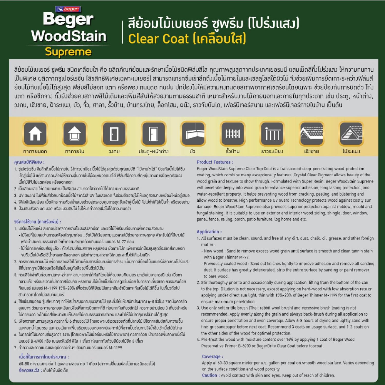 BEGER สีย้อมไม้ ซูพรีม ชนิดใสด้าน  C-9302 (Clear Matt/สีใสด้าน)
