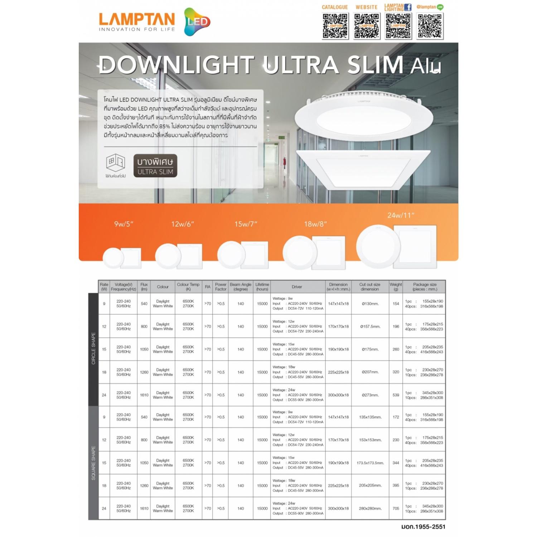 LAMPTAN โคมดาวน์ไลท์ฝังฝ้า LED 18W หน้ากลม ขอบขาว แสงเดย์ไลท์ รุ่นอัลตร้าสลิม อลูมิเนียม DOWNLIGHT ULTAR SLIM