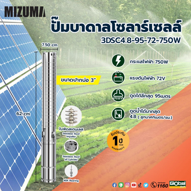 MIZUMA ปั๊มบาดาลโซล่าเซล ท่อ3 นิ้ว 3DSC4.8-95-72-750W สีโครเมี่ยม