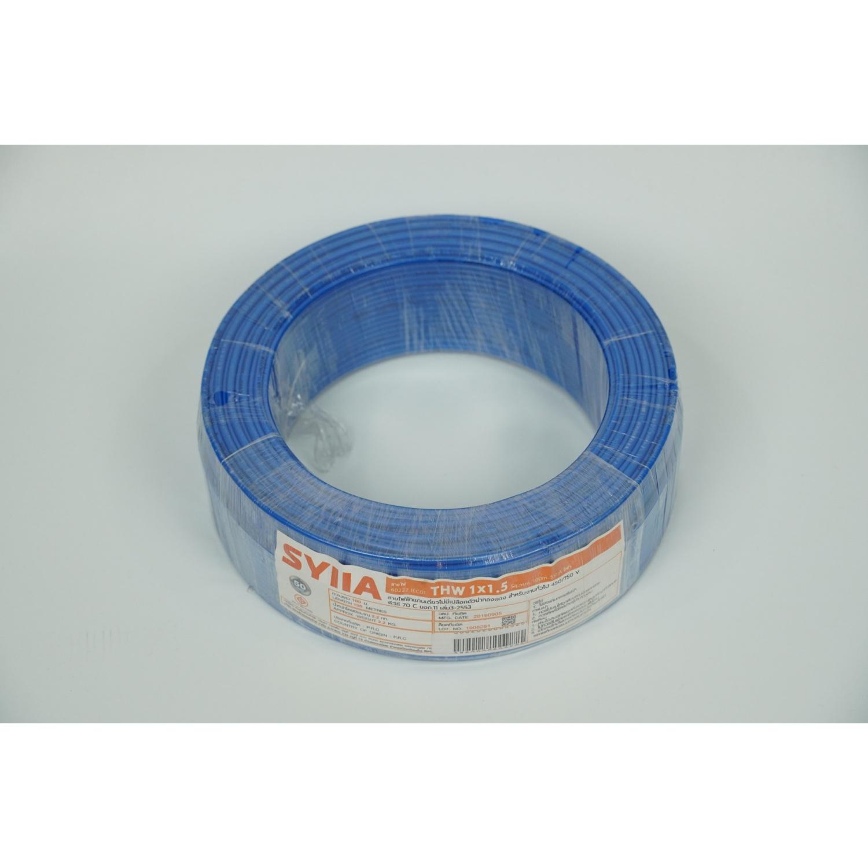SYIIA  สายไฟ 60227 IEC01 THW 1x1.5 Sq.mm. สีฟ้า