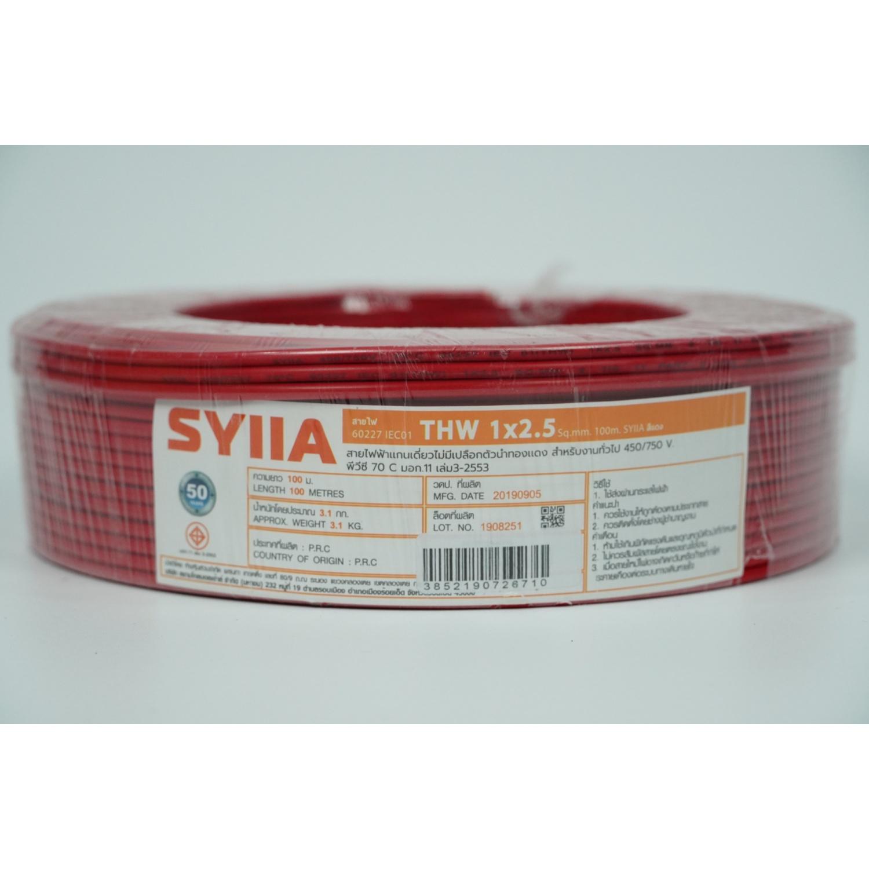 SYLLA สายไฟ IEC01 THW 1x2.5 Sq.mm. 100m. สีแดง