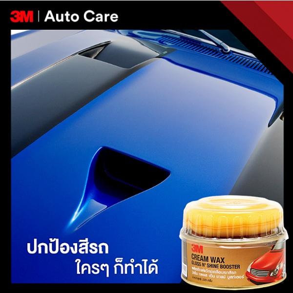 3M ผลิตภัณฑ์แว๊กซ์เคลือบเงาสีรถ  -