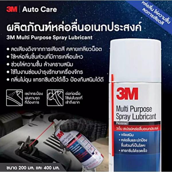 3M ผลิตภัณฑ์หล่อลื่นอเนกประสงค์ ขนาด 200 มล. ขนาด 200 มล.