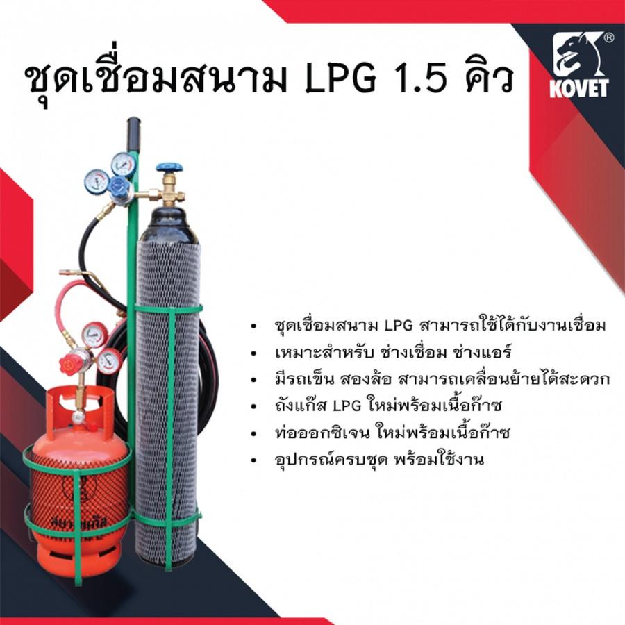 KOVET ชุดเชื่อมสนาม ขนาด 1.5คิว  10LP-SG (LPG)  สีส้ม