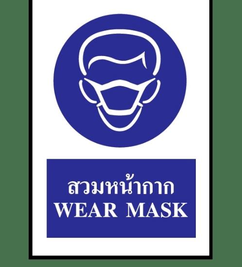 PANKO ป้ายสติ๊กเกอร์สวมหน้ากาก ขนาด30x45 ซม. SA1115