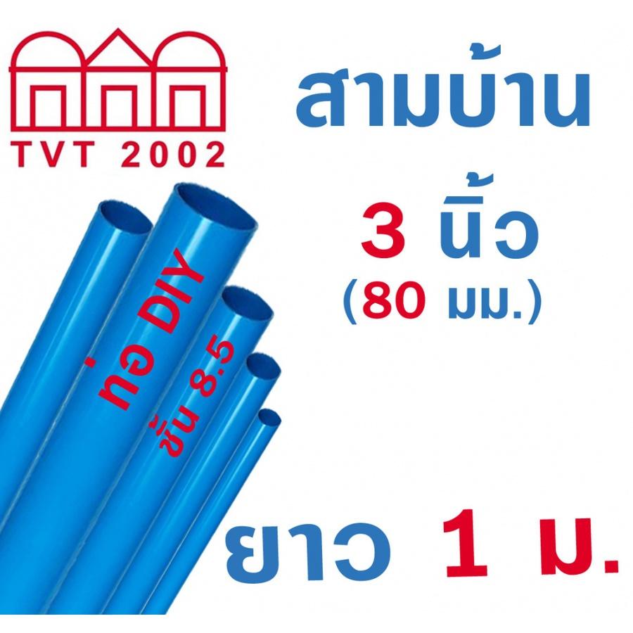สามบ้าน ท่อพีวีซี(8.5) 3  นิ้ว ปลายเรียบ 1 เมตร  PVC DIY Pipe สีฟ้า