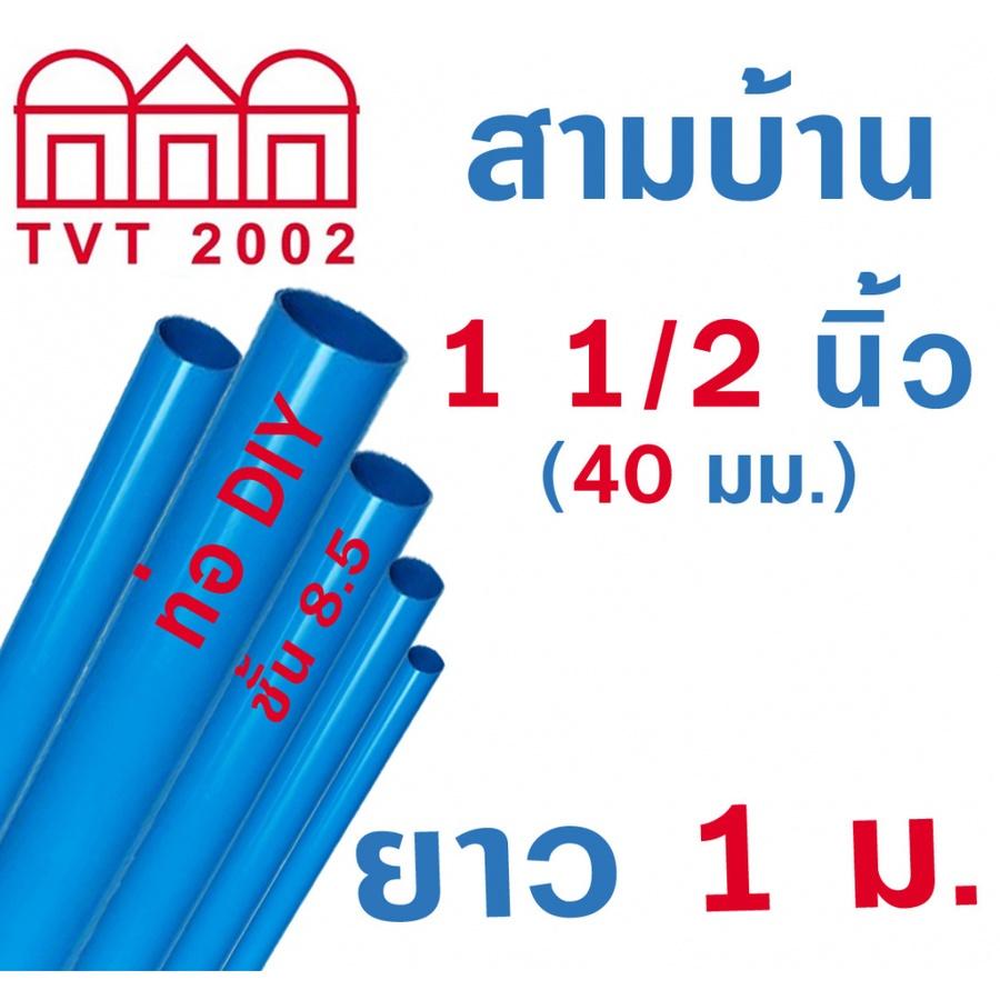 สามบ้าน ท่อพีวีซี(8.5) 1 1/2 นิ้ว  ปลายเรียบ 1 เมตร PVC DIY Pipe สีฟ้า