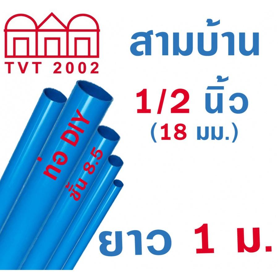 สามบ้าน ท่อพีวีซี(8.5) 1/2 นิ้ว ปลายเรียบ 1 เมตร  PVC DIY Pipe  สีฟ้า