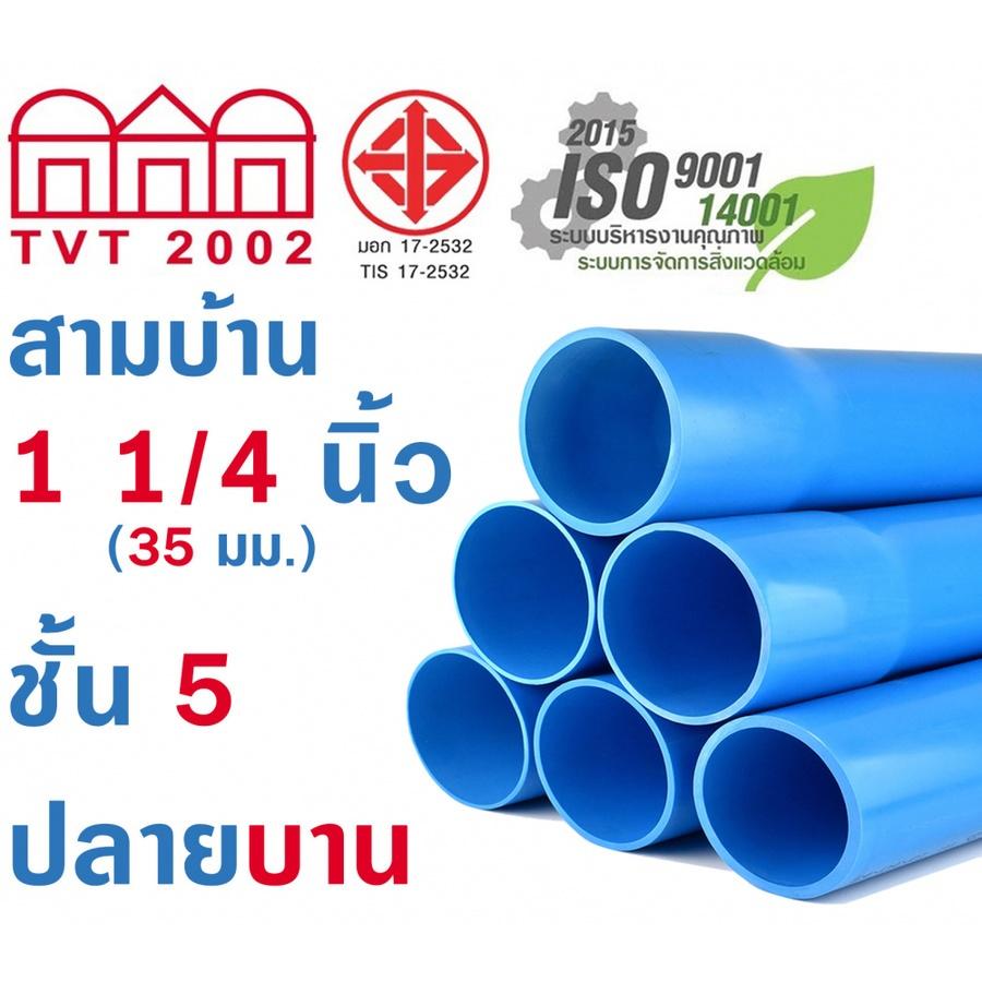 สามบ้าน ท่อพีวีซี PVC 1 1/4นิ้ว 5 ปลายบาน CL5 สีฟ้า