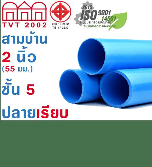 สามบ้าน ท่อพีวีซี PVC 2นิ้ว 5 ปลายเรียบ CL5 สีฟ้า