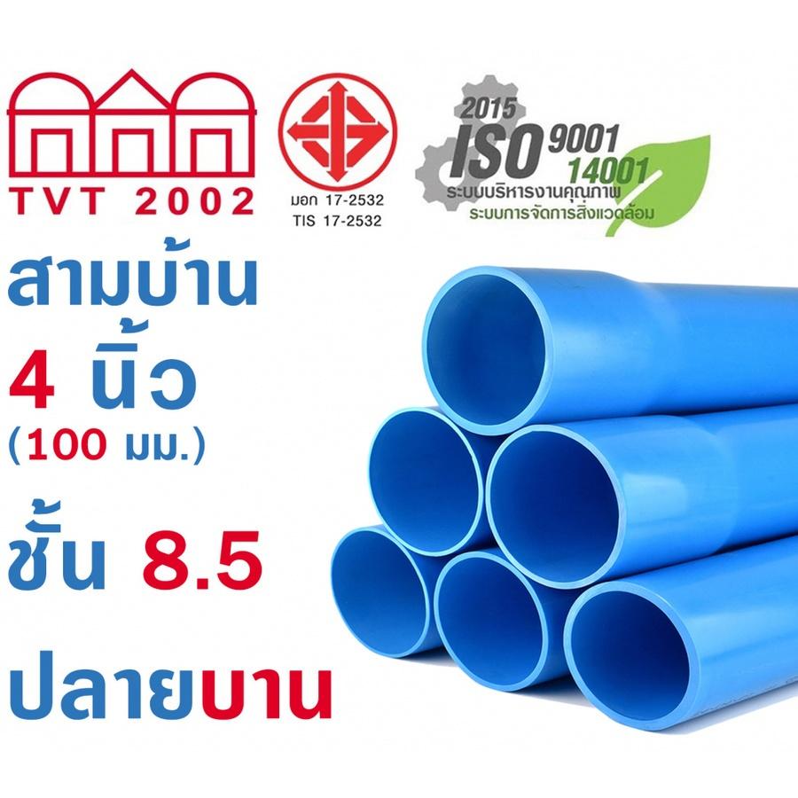 สามบ้าน ท่อพีวีซี PVC 4นิ้ว 8.5 ปลายบาน CL8.5 สีฟ้า
