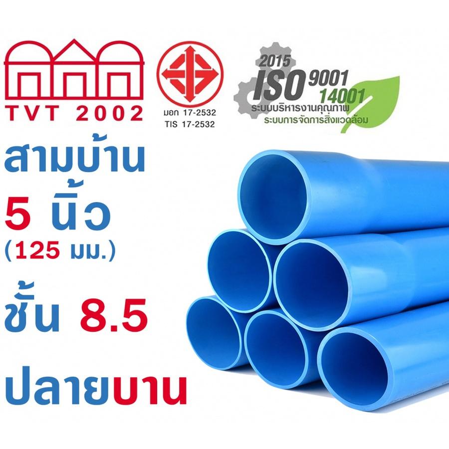สามบ้าน ท่อพีวีซี PVC 5นิ้ว 8.5 ปลายบาน CL8.5 สีฟ้า
