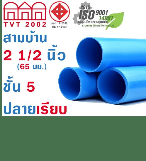 สามบ้าน ท่อพีวีซี PVC 2 1/2นิ้ว 5 ปลายเรียบ CL5 สีฟ้า