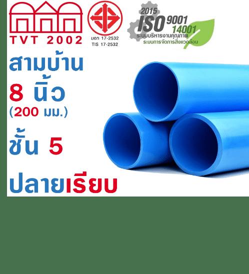 สามบ้าน ท่อพีวีซี PVC 8นิ้ว 5 ปลายเรียบ CL5 สีฟ้า