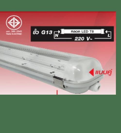 HI-TEK โคมกันน้ำ IP 65 สำหรับหลอด LED T8  2X18W HFOLT80218