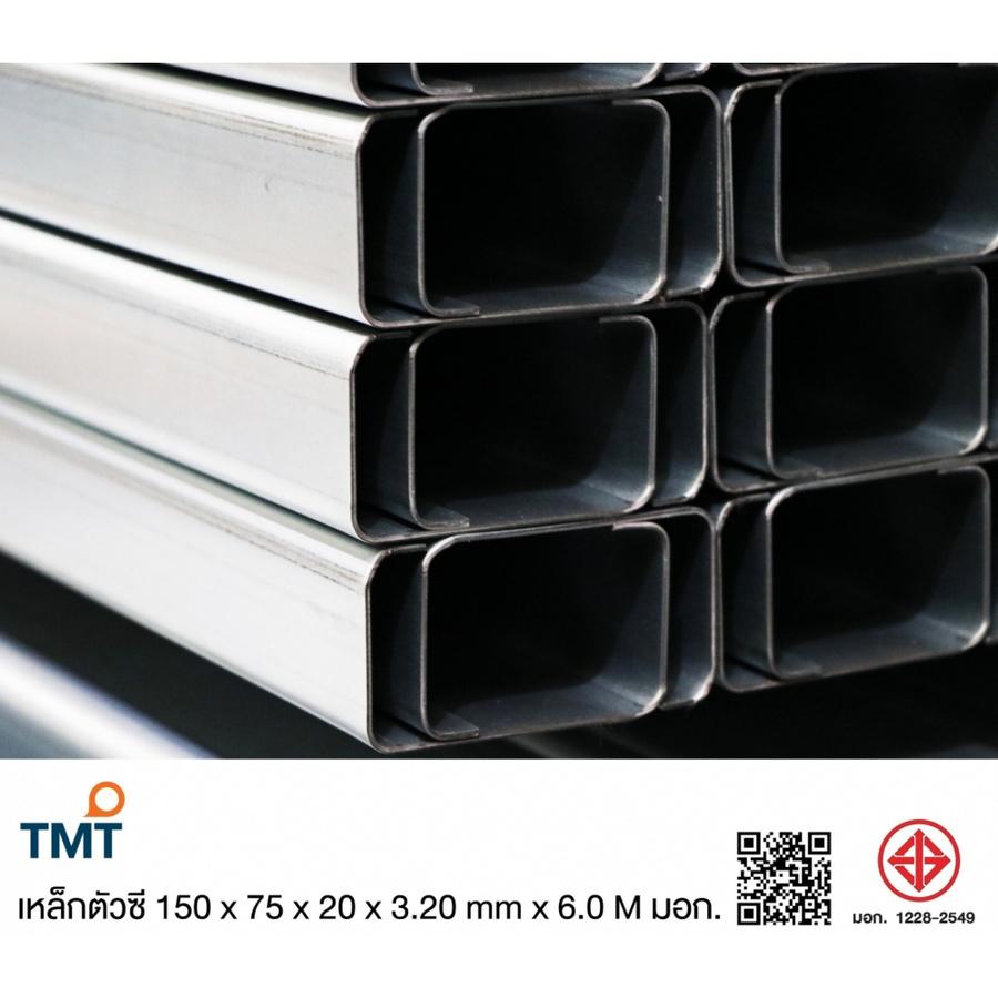 TMT เหล็กตัวซี 150x75x20x3.2 มิล (มอก.) -