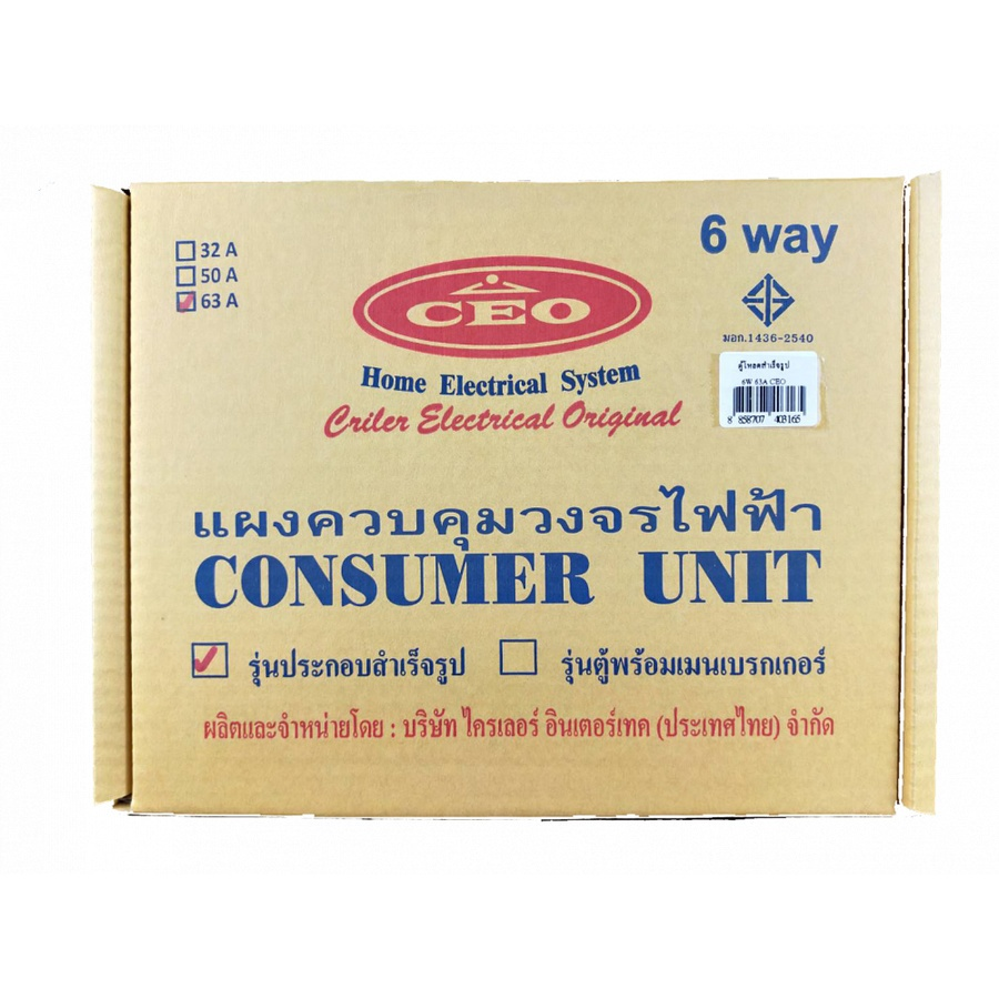 CEO คอนซูเมอร์ยูนิต 6 ช่อง (สำเร็จรูป 63A)  Consumer Unit 6w-63A