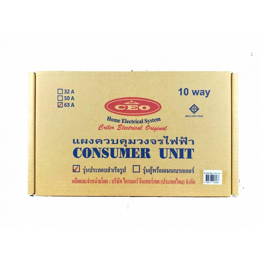 CEO คอนซูเมอร์ยูนิต 10 ช่อง (สำเร็จรูป 63A)  Csu 10w 63A
