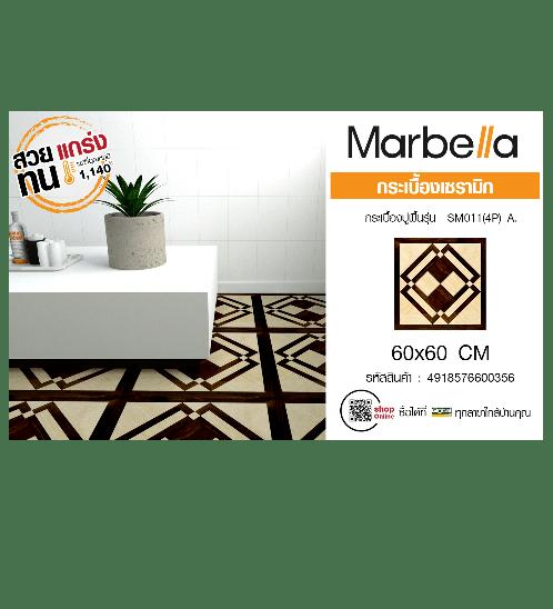 Marbella 60x60 กระเบื้องปูพื้น SM011 (4P) A. (ราคา/แผ่น)
