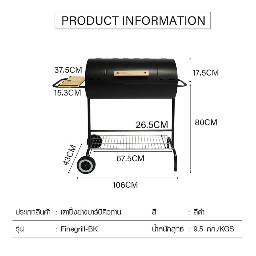 SANE เตาปิ้งย่างบาร์บีคิวถ่าน 43x106x97.5 ซม. Finegrill-BK สีดำ