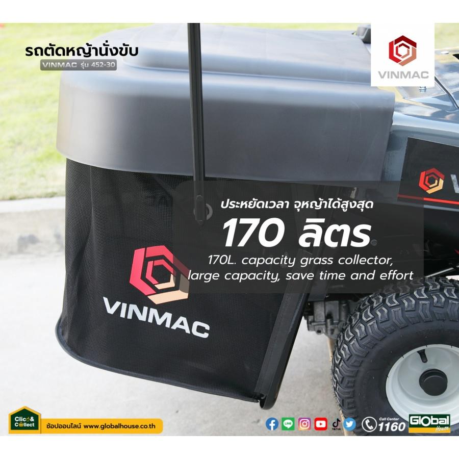 VINMAC รถตัดหญ้า นั่งขับ  452-30 สีเทา