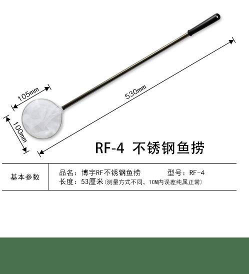 BOYU กระชอนตักปลา  ขนาด 4 นิ้ว  RF-4 สีขาว