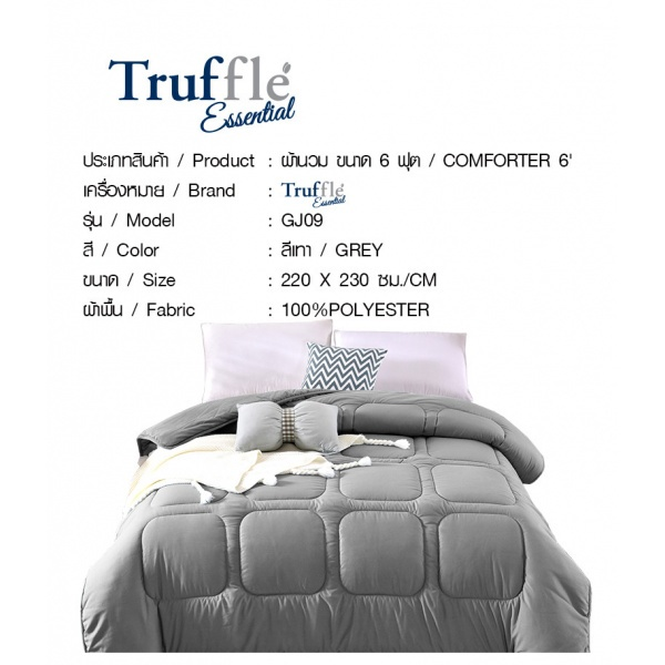 Truffle Essential  ผ้านวม ขนาด  6 ฟุต  GJ09 สีเทา