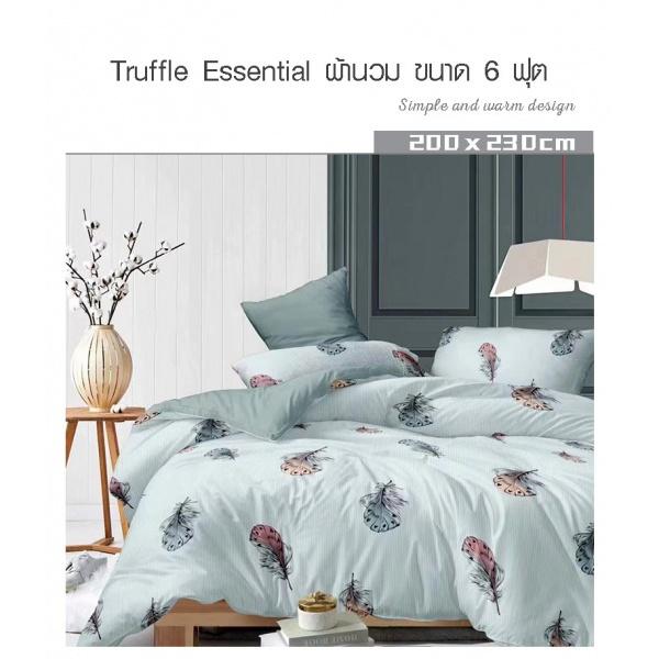 Truffle Essential  ผ้านวม ขนาด  6 ฟุต  GJ13 สีฟ้า
