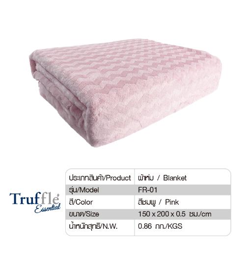Truffle Essential   ผ้าห่ม FRIEDA ขนาด 150x200 ซม. FR-01 สีชมพู