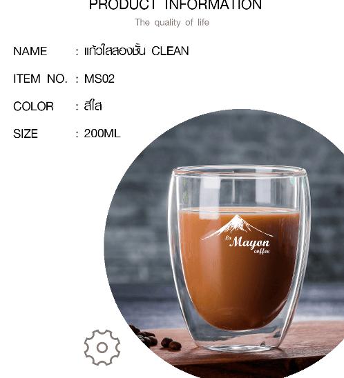 LAMAYON แก้วใสสองชั้น CLEANขนาด 200ML สีใส MS02