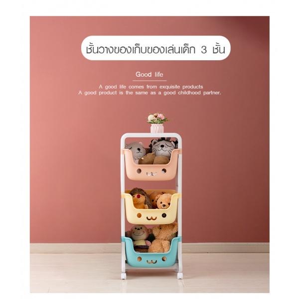 NINO WORLD ชั้นวางของเก็บของเล่นเด็ก 3ชั้น ขนาด 25.5x39.5x95ซม. QMC03 คละสี