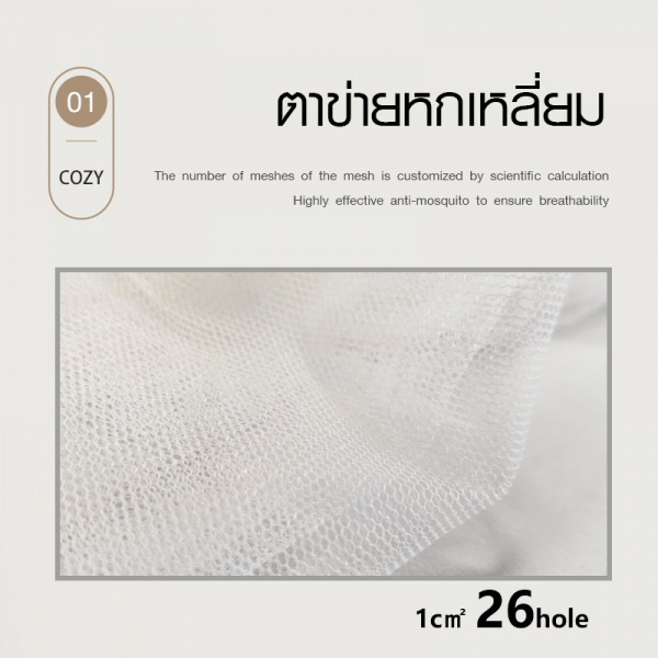 Truffle Essential มุ้งกันยุง ขนาด 84x84x270ซม.  HC004 สีขาว